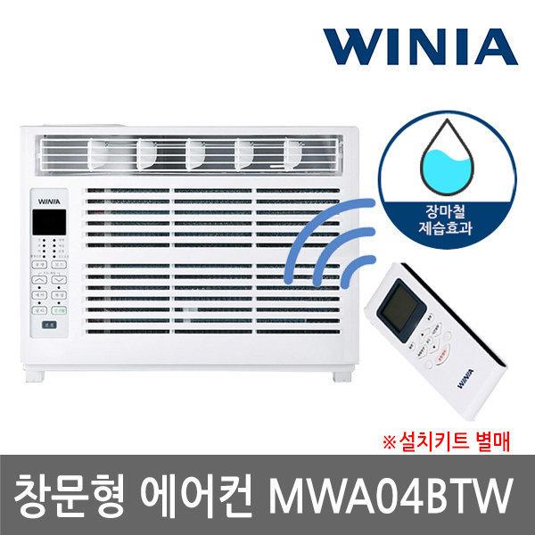 오늘발송 위니아 창문형 MWA04BTW 에어컨