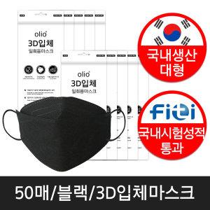 국내산 일회용 블랙 3D입체마스크 대형 50매