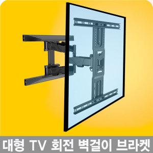 NB-P6 정품 75인치 TV 벽걸이 브라켓 거치대 좌우회전