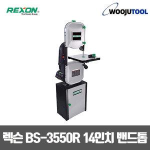 렉슨 BS-3550R 14인치 810W 밴드톱 밴드쏘