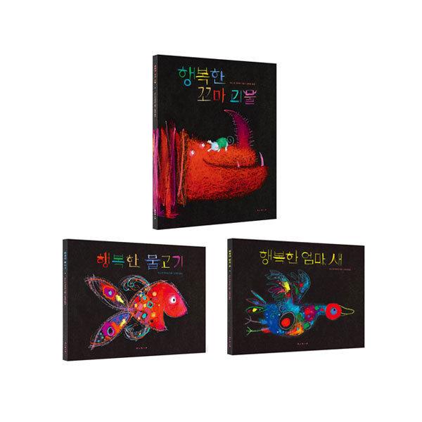 보림 해피박스/뉴앤핫 보드북 선택구매