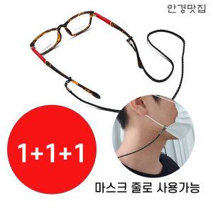 가죽안경줄 3세트 (1+1+1) 2개이상구매시 사은품 증정