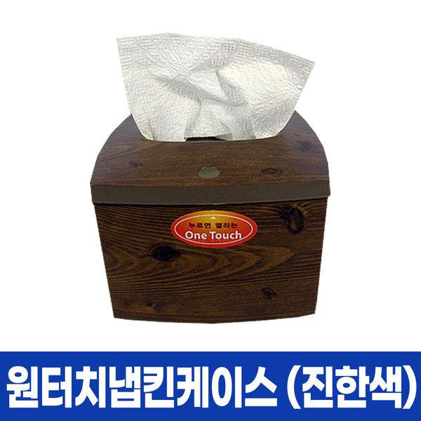 원터치/냅킨통/냅킨케이스 원터치냅킨케이스 진한색