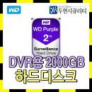 CCTV용 Western Digital 2TB 하드디스크 녹화기 HDD