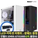 ELITE GAMING i5+ 컴퓨터본체(10400F/1660슈퍼)조립PC