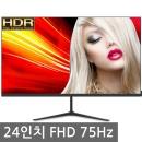 24인치모니터 LED 게이밍 컴퓨터모니터 FHD 75hz HDR