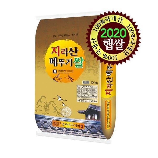 2020년햅쌀 명가미곡 지리산메뚜기쌀 백미 10kg