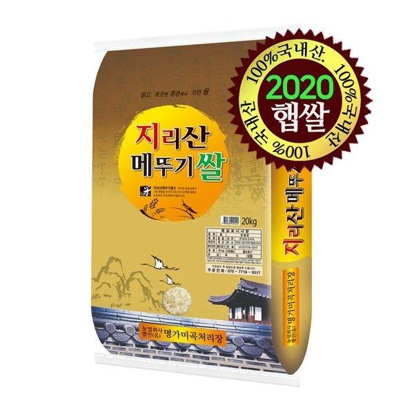 2020년햅쌀 명가미곡 지리산메뚜기쌀 백미 20kg