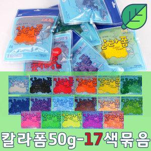 국산 칼라폼 50g 클레이-17색세트/아이 점토놀이