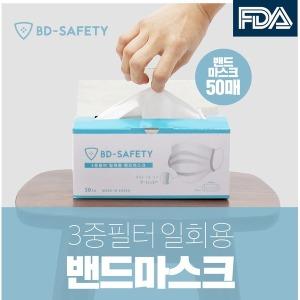 국내생산 KF94 마스크및BD-SAFETY 일회용마스크50매