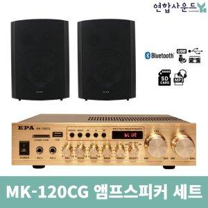 KEPOP MK-120C 앰프 200W 매장스피커 JLB-240 2개