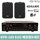 KEPOP 매장앰프스피커 검정2개 KPR-160EUG KP-45