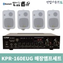 KEPOP 매장앰프스피커 흰색4개 KPR-160EUG KP-45