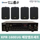 KEPOP 매장앰프스피커 검정4개 KPR-160EUG KP-45