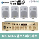 JLAB 매장앰프스피커 흰색4개 NEW MK-60AG KP-45