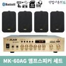 JLAB 매장앰프스피커 검정4개 NEW MK-60AG KP-45