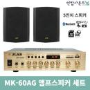 JLAB 매장앰프스피커 검정2개 NEW MK-60AG KPR-160S