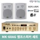 JLAB 매장앰프스피커 흰색2개 NEW MK-60AG KPR-160S