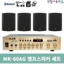 JLAB 매장앰프스피커 검정4개 NEW MK-60AG KPR-160S