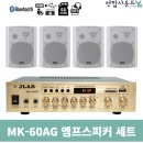 JLAB 매장앰프스피커 흰색4개 NEW MK-60AG KPR-160S