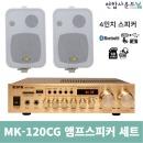 EPA 고출력 매장앰프스피커 흰색2개 MK-120CG KP-45
