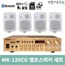 EPA 고출력 매장앰프스피커 흰색4개 MK-120CG KP-45