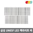 삼성 65인치 TV 백라이트 교체 D2GE-650SCA-R3 LED 바