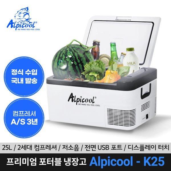 알피쿨 K25 25리터 캠핑용 차량용 냉장고 국내정식판매