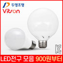 led 전구 램프 볼전구 형광등 리포스 8W (주광색)