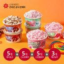 구슬아이스크림 18개 (초코5+멜로우5+딸기5+레인보우3)