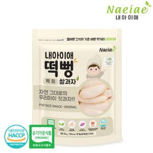 유기농 백미 떡뻥/ 아이과자 쌀과자 아이간식 (10+2)