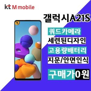 비엔케이알뜰샵/KT M모바일/삼성갤럭시A21(SM-A217NK)