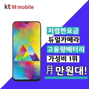 알뜰폰/KT M모바일/갤럭시 M20(SM-M205NK)/구매가 0원