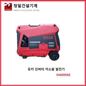듀카 저소음 발전기 D4000iSE 방음형 푸드 캠팽용