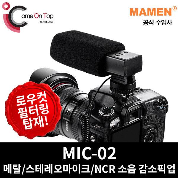 (컴온탑)MAMEN수입사 MIC-02(메탈/로우컷/샷건마이크)