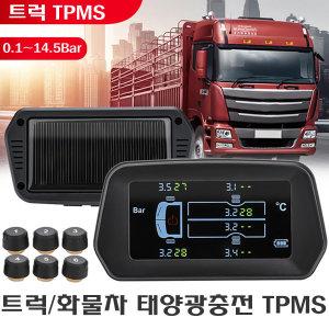 트럭 차량용 타이어 공기압 경보장치 TPMS 진동센서