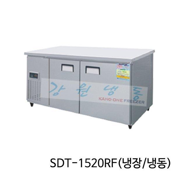 레인보우 1500-700 테이블냉동냉장고 SDT-1520RF