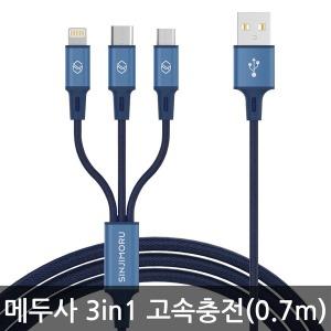 멀티 고속 충전케이블 충전기 C타입 아이폰 5핀 -0.7m