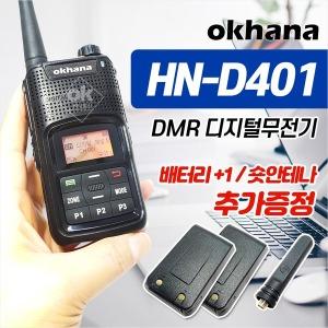 OKHANA HN-D401 디지털무전기 숏안테나추가 배터리2개