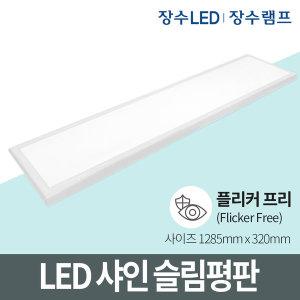 LED샤인평판 50W(1285x320)  LED조명 LED등 평판조명