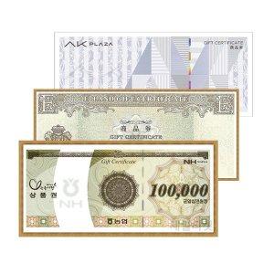신용카드/농협/하나로/이랜드/AK백화점상품권/10만원