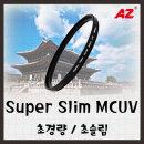 AZ코리아 정품 Super SILM MCUV 43mm/슬림필터/캐논