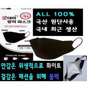KF94 마스크 블랙 국산재료100% 최근제조 흰색안감1P
