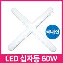 방등 거실등 전등 등기구 형광등/LED 십자등 60W WL