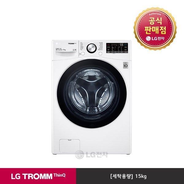 S  E  공식판매점  LG전자  LG TROMM 드럼세탁기 F15WQT (세탁15kg)