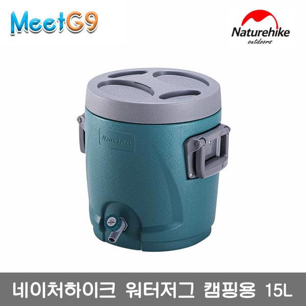 네이처하이크 워터저그 15L/캠핑용 워터저그/무료배송