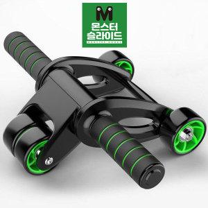 몬스터 슬라이드 풀세트 4바퀴 AB슬라이드 복근운동기