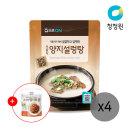 집으로on 서울식양지설렁탕 500g 4개 + 사은품