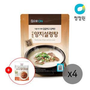 집으로on 서울식양지설렁탕 500g 4개 + 사은품 - 상품 이미지