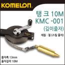 코메론 코매론 스틸 철 일반 10M 깊이 탱크 측정 줄자